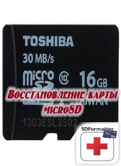 Восстановление карты microSD (2014) WebRip