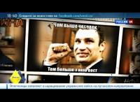 Готовимся к земле: первые 100 дней Виталия Кличко на посту мэра (2014) SATRip