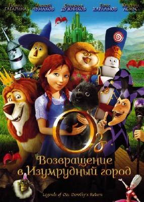 Оз: Возвращение в Изумрудный Город / Legends of Oz: Dorothy's Return (2014) HDRip