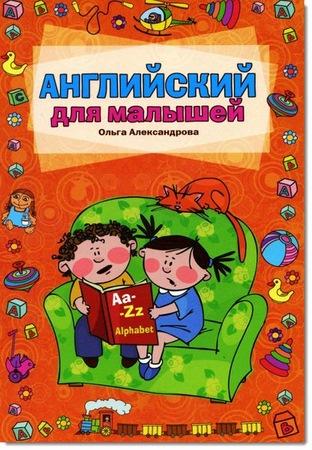 О. В. Александрова. Английский для малышей