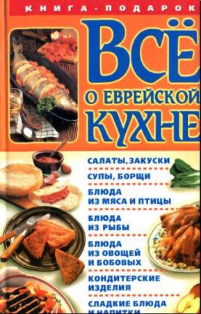 Геннадий Розенбаум - Все о еврейской кухне (2004)