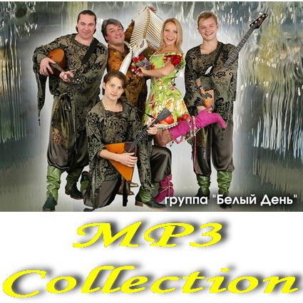Белый день - MP3 Collection (2014)