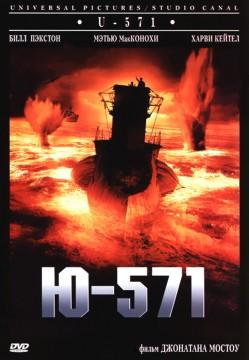 Ю-571 / U-571 (2000) (Гаврилов, Живов, Визгунов, Володарский) Blu-Ray Remux 1080p