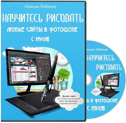 Научитесь рисовать любые сайты в Фотошопе с нуля! (2014) Видеокурс