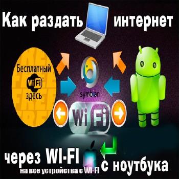 Как раздать интернет через Wi Fi с ноутбука на все устройства с WI-FI (2014) WebRip
