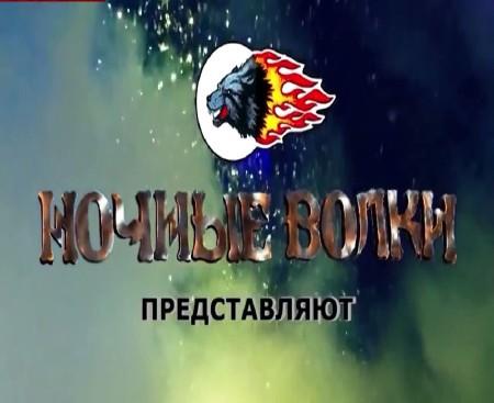 """Новогодняя сказка от """"Ночных волков"""" (2014) IPTVRip"""