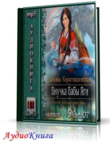 Коростышевская Татьяна - Внучка бабы Яги