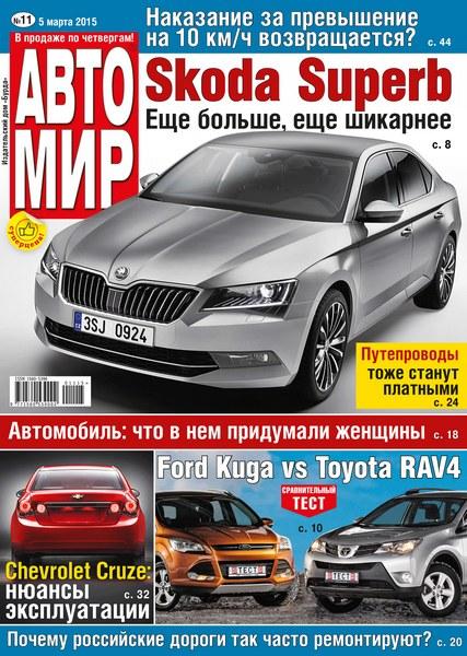 Автомир №11 (март 2015)