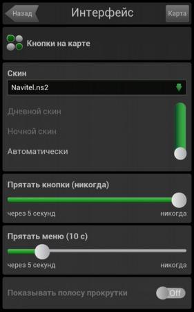 Navitel navigation Full ( 8.7.0.150, карты, Q1-2014, RUS )