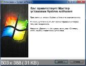 System software for Windows v.1.3 (2014/RUS)