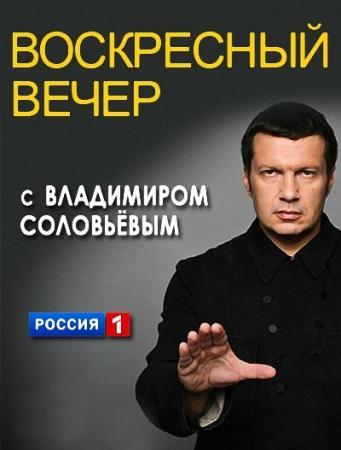 Воскресный вечер с Владимиром Соловьевым (Эфир от 18.05.2014)