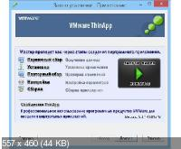 VMWare ThinApp 5.0.1 Build 1801916 Portable by KpoJIuK (2014|RUS|ENG)