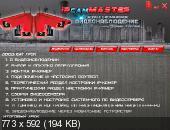 IPcamMaster: Профессиональное видеонаблюдение своими руками (2014) Видеокурс