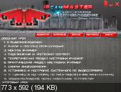 IPcamMaster: ���������������� ��������������� ������ ������ (2014) ���������
