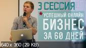 Успешный онлайн бизнес за 60 дней. Коучинг (2013)