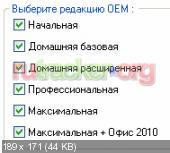 System USB-Flash 10 v3.1 Универсальная x86/x64 (RUS/28.05.2014)