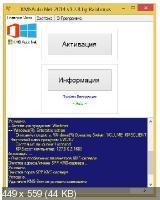 KMSAuto Net 2014 1.2.8 Portable (RUS|UKR)