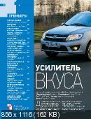 За рулем №6 Россия [996] ( Июнь ) (2014) PDF