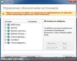 HostsMan 4.5.102 (Русификатор)