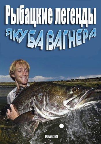 рыбацкие истории с якубом