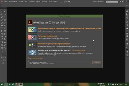 Adobe Illustrator CC 2014 ( v.18.0.0, Ru / En )