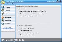 GiliSoft File Lock Pro 8.5.0