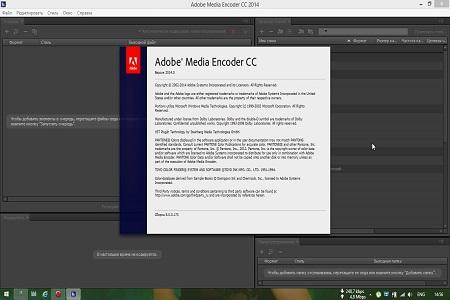 Adobe Media Encoder CC 2014 ( v.8.0.0.173, Ru / En )
