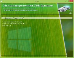 Multi Utilities 2014 (2014) Русский