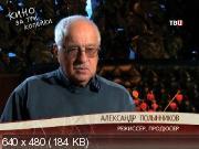 Хроники московского быта (Кино за три копейки) (2014) SATRip