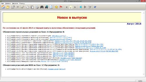 Диск 1С: ИТС Август 2014 (Строительство) ITS1408STR x86+x64 Русский