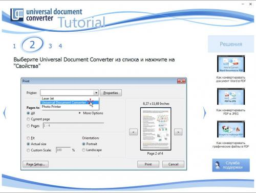 Universal Document Converter v 6.4