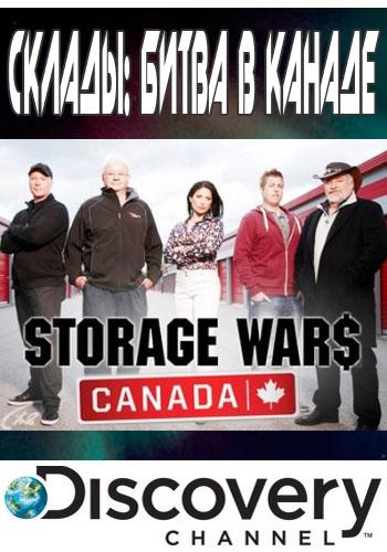 ������: ����� � ������ / Discovery: Storage Wars Canada [1 ����� 1-25 ����� �� 25] (2013) HDTVRip �� HitWay
