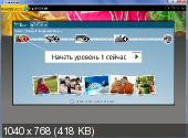 Rosetta Stone TOTALe v.4.5.5.41188 DC 14.09.2014 (Windows|Mac OS X) (ML+Rus)