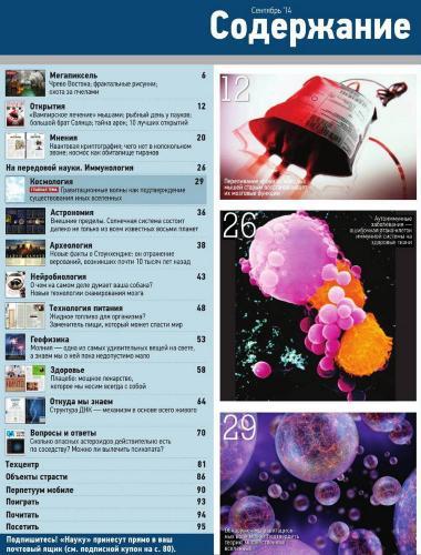 Наука в фокусе 09 (031) Сентябрь 2014.pdf