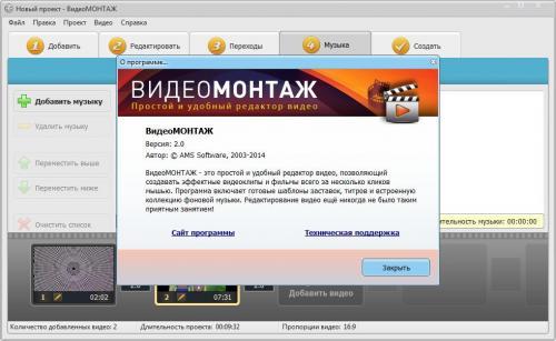 ВидеоМОНТАЖ 2.0 x86+x64 RUS Portable by Portable RUS