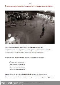 Сергей Бородин - Код Феникса. Как изменить свою жизнь за 3 месяца (2014) PDF