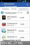 Clean Master v5.8.4 build 50841177