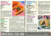 Золотая коллекция рецептов. Сытные запеканки на любой вкус (№40, апрель / 2014)