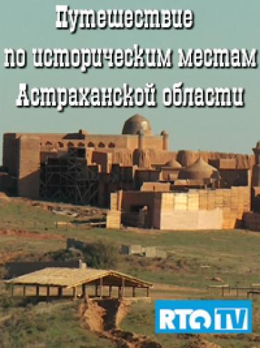 Путешествие по историческим местам Астраханской области (2013)