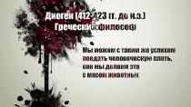 ���� - ��� ������ ����� ������ (2014) WEB-DLRip