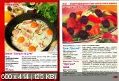 Энциклопедия дачной кухни: быстро, просто, недорого (№39, апрель / 2014)