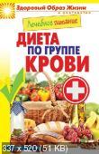 Сергей Кашин - Медицина и здоровье [7 книг] (2013-2014)