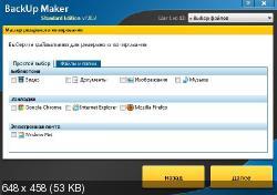 ASCOMP BackUp Maker Free 7.003 / Pro  6.507 (Русификатор)