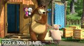 Маша и Медведь. Учитель танцев [46] (2014/ WEB-DLRip/WEB-DL 720p/WEB-DL 1080p)