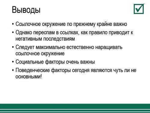SEO-2014 Эффективное продвижение современных сайтов (NEW-26.09.2014)
