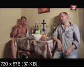 Одолень-трава (2014) SATRip