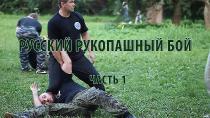 Русский рукопашный бой (2013) WEB-DL 720p