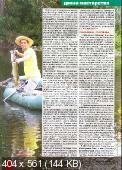 Рыболов профи (№9 / 2014)