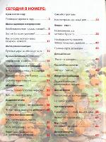 Сезон у дачи №20(октябрь 2014)