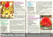 Золотая коллекция рецептов. 100 лучших рецептов для мультиварки (№48, апрель / 2014)